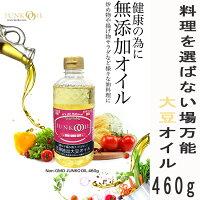 【大豆オイル健康】ベジタブルジュンコオイル460g大豆オメガ3必須脂肪酸無添加圧搾抽出大豆油自然遺伝子組み換えでないビタミンJUNKO料理調理ドウシシャ