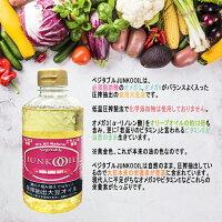【大豆オイル健康】ベジタブルジュンコオイル460g大豆オメガ3必須脂肪酸無添加圧搾抽出大豆油自然遺伝子組み換えでないスーパーフードビタミンJUNKO料理調理えごま油ドウシシャ
