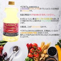 【大豆オイル健康】ベジタブルジュンコオイル920g大豆オメガ3必須脂肪酸大豆油無添加圧搾抽出大豆油自然遺伝子組み換えでないスーパーフードビタミン大容量食用調理料理えごま油ドウシシャ