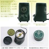 ツインバードお茶ひき器緑茶美採【GS-4671DG】