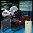 Fan set box utr2