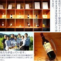 秩父ワイン,兎田ワイナリー,赤ワイン,ヤマ・ソーヴィニヨン