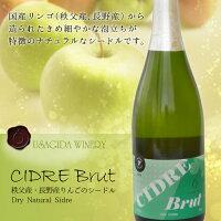 秩父ワイン・埼玉ワイン・兎田ワイナリー・秩父ファーマーズ・リンゴ・シードル・ブリュット