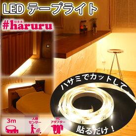 【LEDライト テープ】ユアサ LEDテープライト 3m 【YHL-300YM haruru】YHL-300YM LEDテープ haruru はるる ハルル SMD2835 調光 人感センサー 明暗センサー付き 電球色 正面発光 間接照明 イルミネーションにおすすめ YUASA ユアサプライムス