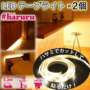 【LEDテープライト 1.2m 2個セット ユアサ】LEDライト テープライト 1.2m 【YHL-120YM】 LEDテープ haruru はるる ハルル 調光 人感センサー 明暗センサー付き 電球色 正面発光 間接照明 イルミネーシ