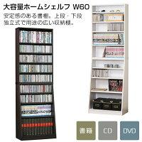【家具本棚】SOHO書棚W60【ダークブラウン31121/ホワイト31131】【送料無料】※メーカー直送のため代引不可組立品書籍収納CD棚クロシオ