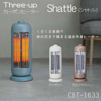 碳加热器shattle梭子纤细碳电热器电热器三提高头颈样子远红外线打扮得漂亮,可爱的小型的小型的取暖炉热的商品