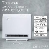 【CH-T1836】パネルセラミックヒートホワイト【人感センサー送風機能付】人感センサー付セラミック電気ストーブ電気ヒータースリーアップおしゃれかわいいコンパクト小型ストーブ暖房器具あったかグッズ