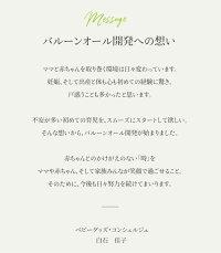 【ベビー服簡単】ラクラクふわふわバルーンオール【メーカー直送のため代引不可】ベビー肌着マタニティ赤ちゃん新生児出産祝いギフトかわいい日本製