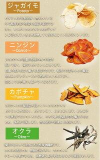 【ノンフライ野菜】やさいdeKiss【じゃがいも、かぼちゃ、人参、いんげん】野菜チップス素焼きノンオイル無添加乾燥健康チップススポーツ