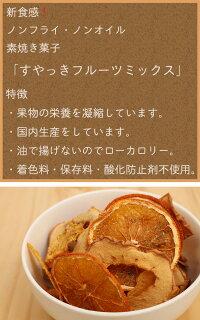 【ヘルシーお菓子】ふるーつdeKiss【リンゴ/バナナ/パイナップル/オレンジ】果物チップス素焼きノンオイル無添加乾燥健康チップススポーツフルーツヘルシースナック