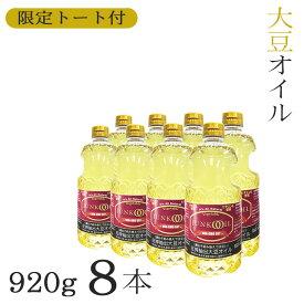 【大豆オイル 健康】ベジタブルジュンコオイル 920g 8本セット 大豆 オメガ3 必須脂肪酸 大豆油 大容量 食用 調理 料理 遺伝子組み換えではない スーパーフード えごま油 お歳暮 ドウシシャ ノベルティ付