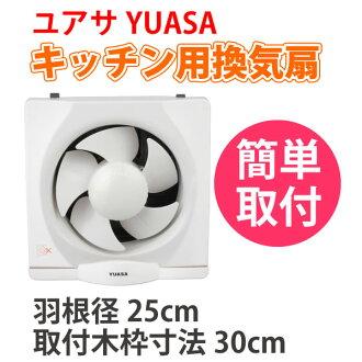 Ventilation fan 25cm kitchen kitchen feather YUASA prime for the general kitchen