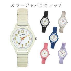 【腕時計】 カラージャバラウォッチ 【ホワイト/ブラック/ベージュ/ブルー/ピンク/パープル/BL1110】 腕時計 おしゃれ かっこいい 男性 女性 メンズ レディース ユニセックス プレゼント 贈り物 ギフト サンフレイム