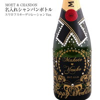 シャンパン名入れサービス【モエ・エ・シャンドン】結婚式誕生日