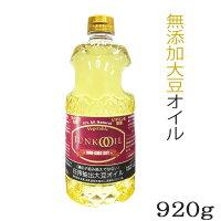 【大豆オイル健康】ベジタブルジュンコオイル920g大豆オメガ3必須脂肪酸大豆油大容量食用調理料理ドウシシャ