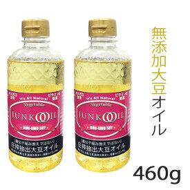 【大豆オイル 健康】ベジタブルジュンコオイル 460g×2本セット 大豆 オメガ3 必須脂肪酸 無添加 圧搾抽出 大豆油 自然 遺伝子組み換えでない ビタミン JUNKO 料理 調理 お歳暮 ドウシシャ