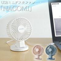 USBミニデスクファン【ホワイト/ピンク/アッシュブルー/DF-T1917】