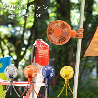 【扇風機ハンディファン】おでかけファン【FSU-92B/ネイビー/オレンジ/クリーム】携帯用暑さ対策熱中症対策置き型オフィスレジャーフェスおでかけ巻き付けドウシシャ