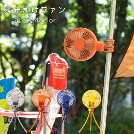 【扇風機 ハンディファン】おでかけファン【FSU-92B/グレー/ネイビー/オレンジ/イエロー】携帯用 暑さ対策 熱中症対策 置き型 オフィス レジャー フェス おでかけ 巻き付けドウシシャ