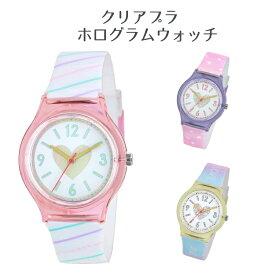 【腕時計】クリアプラ ホログラムウォッチ【ピンク/パープル/イエロー/VL17】【送料無料】【メール便発送】腕時計 時計 おしゃれ 女性 レディース プレゼント 贈り物 ギフト サンフレイム
