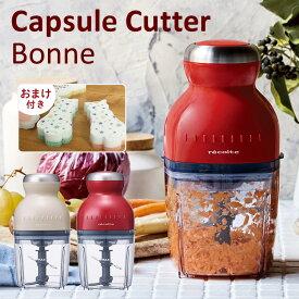 【フードプロセッサー おまけ特典付き】レコルト カプセルカッター ボンヌ レシピ付き recolte capsule cutter Bonne おろし ミキサー アイスクラッシャー かき氷機 プレゼント ギフト