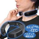 【小型 ネッククーラー mini 】ネッククーラーmini【TKNECKCO】【送料無料】猛暑対策 冷却 ひんやりグッズ 熱中症対策…