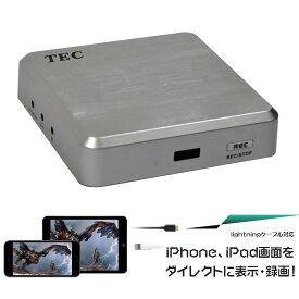 【画面 キャプチャー iPhone】 TEC EzRecLN ライトニングケーブル対応キャプチャーBOX 【TEZRECLN】 ゲーム実況 配信 録画 ipad キャプチャ Lightningケーブル HDMIパススルー対応 ダイレクト 表示 録画 リアルタイムプレイ テック FZK サマーキャンペーン