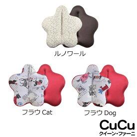 【クッション 腰用】CuCu Cucu クイーン 【ルノワール/フラウ Cat/Dog】 プレゼント 贈り物 ギフト ビーズクッション いす イス 椅子 龍野コルク工業 腰痛 腰 サポート 腰痛対策 オフィスチェア オフィス クッション クリスマス