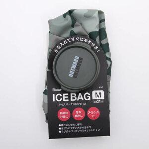 【アイスバッグ 氷嚢】アイスバッグL【OUTWARD/ICB3】アイスバッグ 氷嚢 氷のう かっこいい アイシング 発熱 熱中症 スケーター