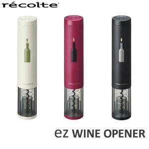 【ワイン ワインセーバー】レコルト EZ wine opener イージーワインオープナー【ホワイト/ワインレッド/ブラック】 EWO-2 recolte 電動 ワインオープナー パーティー 赤ワイン 白ワイン 栓抜き 自動