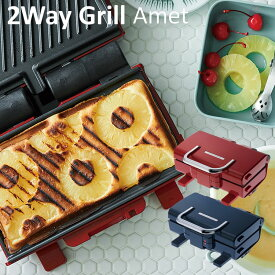 【ホットプレート グリル】レコルト 2Way Grill Amet ツーウェイグリル アメット おまけ付 コンパクト ホットプレート 一人用 プレスグリル 簡単 調理