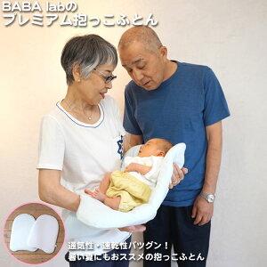 【BABAlab 抱っこ布団】BABA labのプレミアム抱っこふとん (中布団とシンプル型カバー1枚 日本製)【メーカー直送のため代引き不可】【送料無料】ババラボ 出産祝い ばばらぼ 赤ちゃん 新生