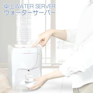 【ウォーターサーバー コンパクト】卓上ウォーターサーバー【SY-108】【送料無料】ペットボトル 温水 冷水 2L 本体 ボトル 机上 サーバー 安全 給水 コンパクト 一人暮らし 家庭 保温 2リット