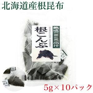 【昆布だし 根昆布 だしパック】熟成 根昆布UMAMI出汁【メール便発送】北海道産 根こんぶ 濃厚昆布だし うま味 旨味 コンブ こんぶ だし 出汁 ダシ 煮物 うどん 年越し そば 出しとり 和食 料
