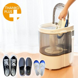 靴専用ミニ洗濯機「靴洗いま専科2」【洗濯機 小型洗濯機】 ミニ洗濯機 ランドリー コンパクト 小型 一人用洗濯機 靴洗いませんか 靴洗いませんか2 サンコー 靴洗濯機 TKSHOEWS