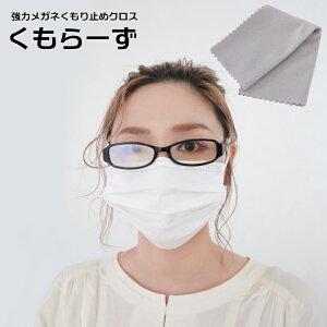 【メガネ 曇り止め マスク着用時に】強力メガネくもり止めクロス くもらーず【AS-KUMOR】【メール便発送】クリーナー 眼鏡拭き 眼鏡ケア用品 眼鏡 サングラス めがね アッシー 曇らない マス