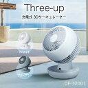 充電式 3Dサーキュレーター おしゃれ 【ファン 扇風機】【ホワイト CF-T2001WH/ブルーグレー CF-T2001BL】【送料無…