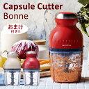 【フードプロセッサー ボンヌ おまけ特典付き】レコルト カプセルカッター ボンヌ レシピ付き recolte capsule cutter…