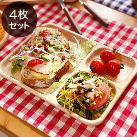 レクタングルプレート B ボヌール 4枚セット【24391】 木製食器 カフェ ランチプレート おしゃれ 不二貿易