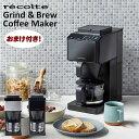 【コーヒーメーカー おまけ特典付】レコルト Grind & Brew Coffee Maker コーン式全自動コーヒーメーカー おまけ付【…