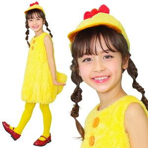 【ハロウィン 衣装 子供 女の子 コスプレ】フラッフィーヒヨコガール キッズ 120cm【送料無料】ハロウィーン パーティー コスチューム 子供用 子ども 子ども用 キッズ kids お遊戯 出し物