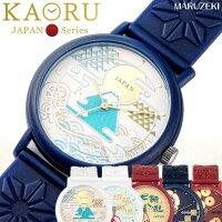 KAORU腕時計JAPANシリーズ【富士山ホワイト/富士山ブルー/招き猫/達磨/戦国武将ブルー/戦国武将レッド/KAORU002】
