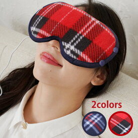 【電気アイウォーマー ホットアイマスク】USB Eye Warmer USBアイウォーマー【レッドチェック/ブルーチェック】あったかグッズ アイマスク ネックウォーマー 目 疲れ リラックス 温め リラクゼーション ホットアイマスク 眼精疲労 ホットマスク
