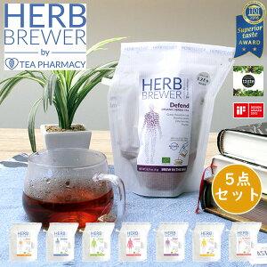 【ギフトセット ハーブ ティー】HERB BREWER ハーブブリューワー 全7種 オーガニック ハーブティー 5点セット 【メール便発送】父の日 ギフト ノンカフェイン 紅茶 お茶 健康 美容 デトックス