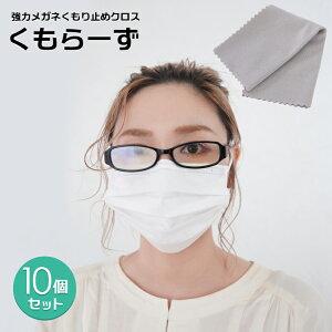くもら〜ず10個セット【メガネ 曇り止め マスク着用時に】強力メガネくもり止めクロス くもらーず【AS-KUMOR】【メール便発送】クリーナー 眼鏡拭き 眼鏡ケア用品 眼鏡 サングラス めがね ア