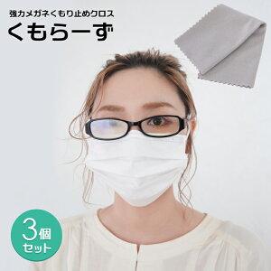 くもら〜ず3個セット【メガネ 曇り止め マスク着用時に】強力メガネくもり止めクロス くもらーず【AS-KUMOR】【メール便発送】クリーナー 眼鏡拭き 眼鏡ケア用品 眼鏡 サングラス めがね ア