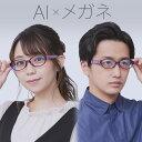 Ai Glasses 大人 姿勢が悪くなるとアラームで注意 ブルーライトカット メガネ HoldOn エーアイグラス ブルーライトカ…