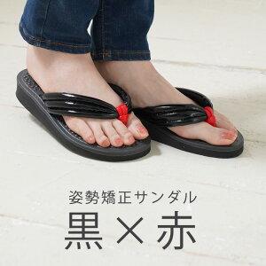 Foot活サンダル 黒赤 履くだけエクササイズ 国産 姿勢矯正 美しい姿勢 トレーニング 運動不足解消 お家時間 エクササイズ 正しい姿勢 スリッパ おしゃれ かわいい 健康サンダル