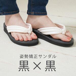 Foot活サンダル 黒黒 履くだけエクササイズ 国産 姿勢矯正 美しい姿勢 トレーニング 運動不足解消 お家時間 エクササイズ 健康サンダル 正しい姿勢 スリッパ おしゃれ かわいい